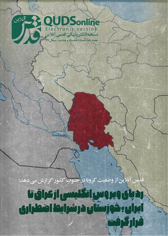 هفته نامه الکترونیکی قدس آنلاین/28 بهمن ۱۳۹۹