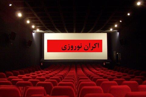 اکران فیلمهای نوروزی