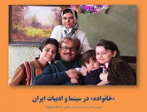 خانواده در سینما و ادبیات ایران