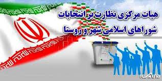 هیئت مرکزی نظارت بر انتخابات شوراها