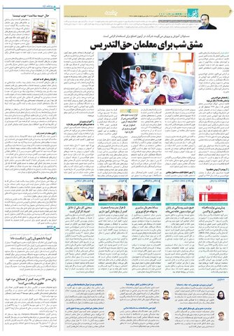 روزنامه-قدس.pdf - صفحه 6