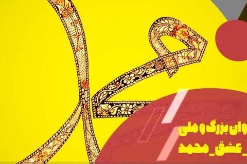 مسابقه ملی «#به_عشق_محمد»