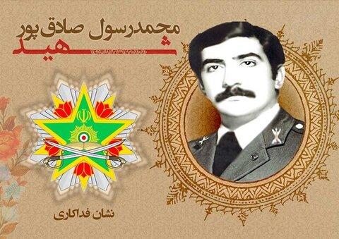 شهید صادق پور
