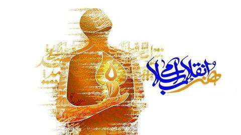 هنر انقلاب اسلامی