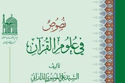 کتاب «نصوص فی علوم القرآن»