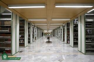 کتابخانه مرکزی استان قدس