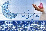 چگونه باید از فرصت ماه رمضان برای خودسازی فردی بهره گرفت؟