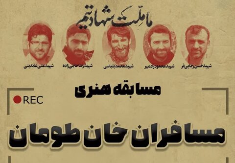 جشنواره هنری مسافران خان طومان