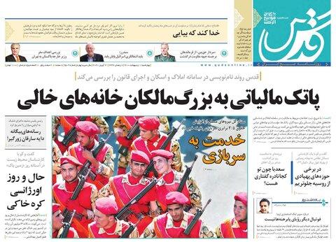 روزنامه قدس 9509