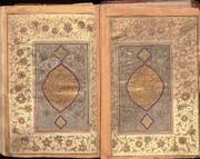 قرآنهای منسوب به ائمه(ع) نگین گنجینه قرآنی حرم مطهر