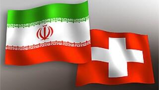 ایران سوئیس