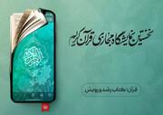فروش ۳ میلیارد تومانی در اولین نمایشگاه مجازی قرآنکریم