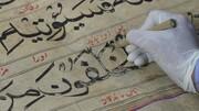 مرمت بزرگترین قرآن خطی آسیا به دستور رهبر معظم انقلاب در هند