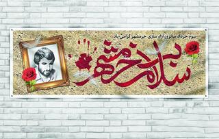 آزادی خرمشهر
