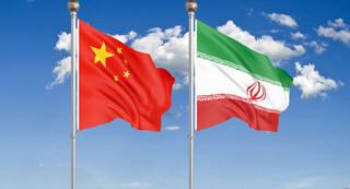 سند 25 ساله ایران و چین