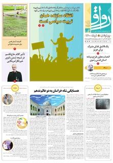 revagh.pdf - صفحه 1
