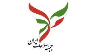 جبهه اصلاحات ایران