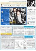 روزنامه قدس 9544