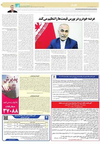 روزنامه-قدس.pdf - صفحه 3