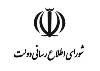 شورای اطلاع رسانی دولت