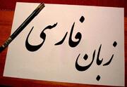 گسترش زبان فارسی در هند و اتریش توسط دانشگاه چمران اهواز