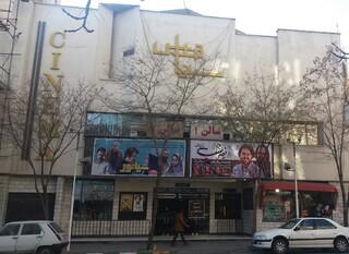 سینما قدس مشهد