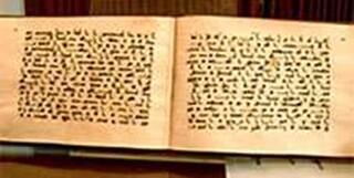 قرآن دست نویس امام رضا ع