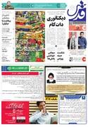 روزنامه قدس 9560