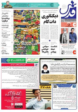 روزنامه-قدس-9560.pdf - صفحه 1