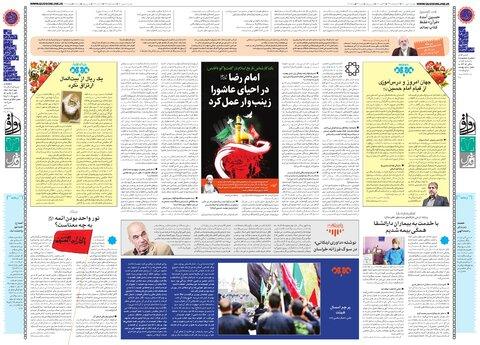 revagh.pdf - صفحه 2