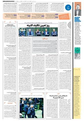 qudsss.pdf - صفحه 2