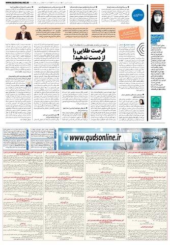 qudsss.pdf - صفحه 6