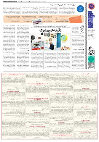revagh.pdf - صفحه 3