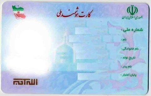 مدیر کل ثبت احوال استان قزوین