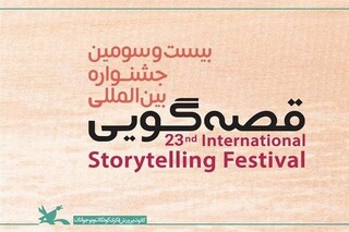 جشنواره بینالمللی قصهگویی کانون پرورش فکری کودکان و نوجوانان