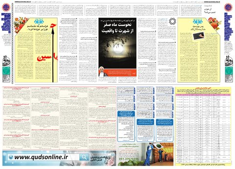 604954878_-210021.pdf - صفحه 2