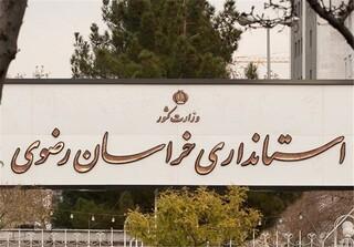رئیس مجمع نمایندگان خراسان رضوی