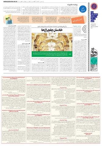 رواق.pdf - صفحه 3