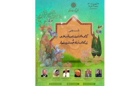 بزرگداشت محمدحسین شهریار