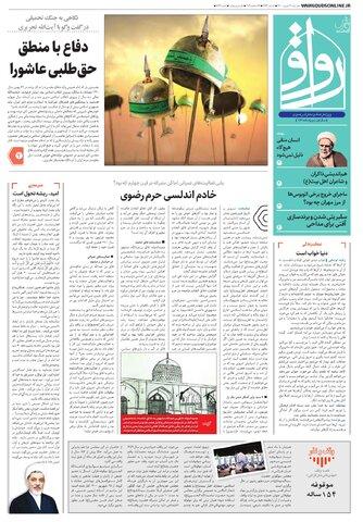 رواق.pdf - صفحه 1
